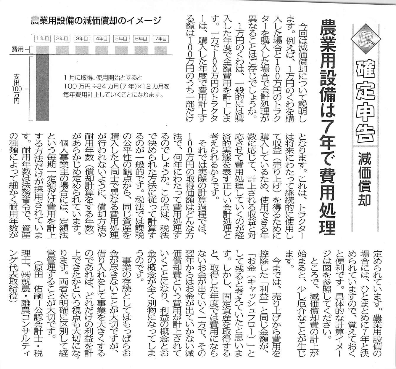 平成28年6月8日記事