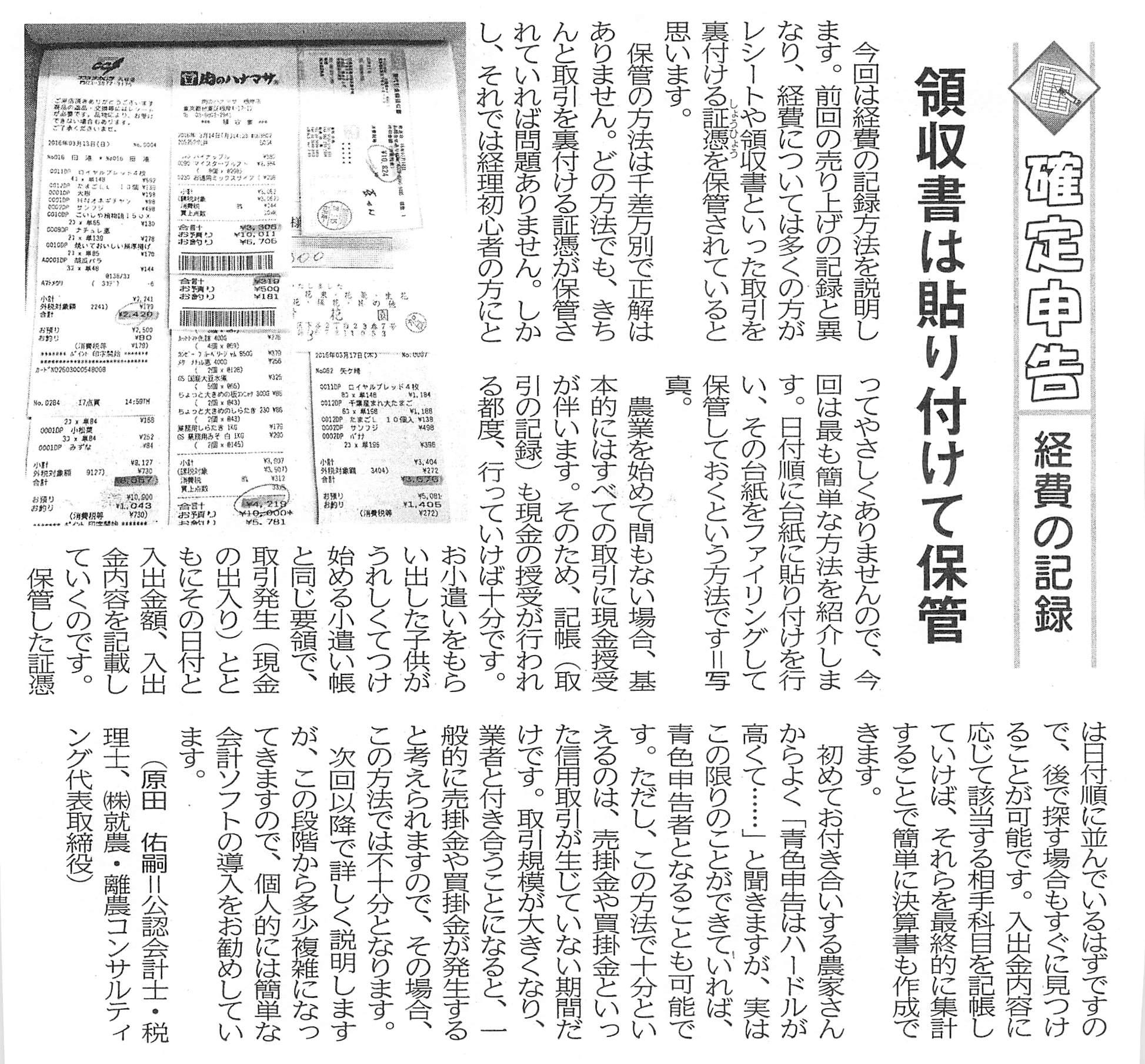 5/4記事