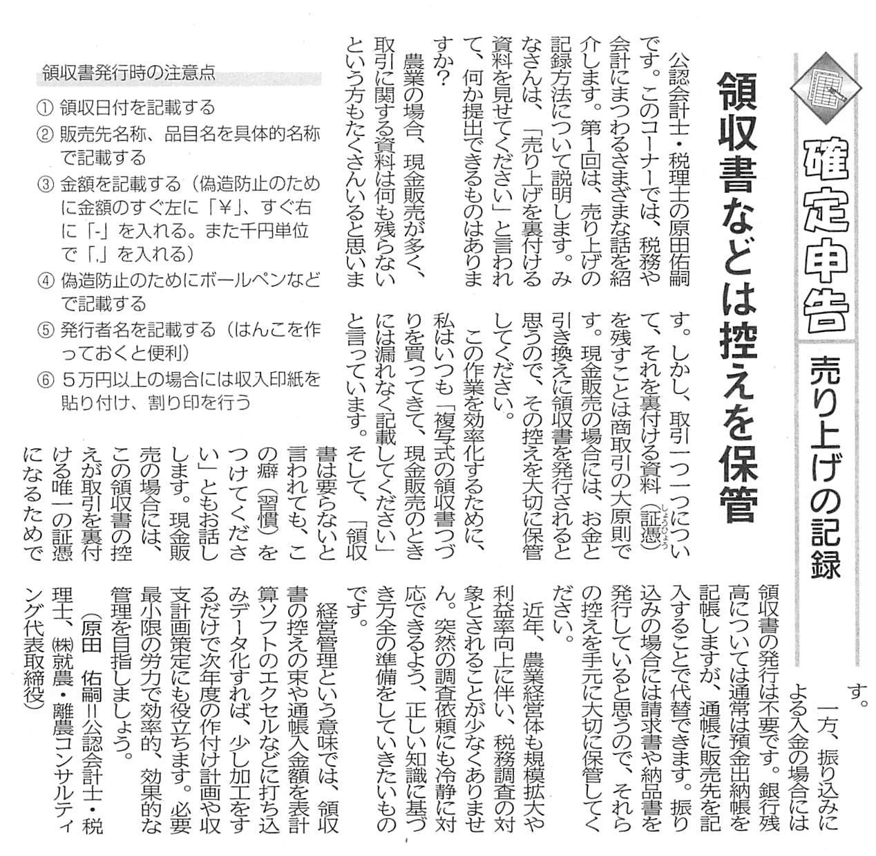 平成28年4月6日記事