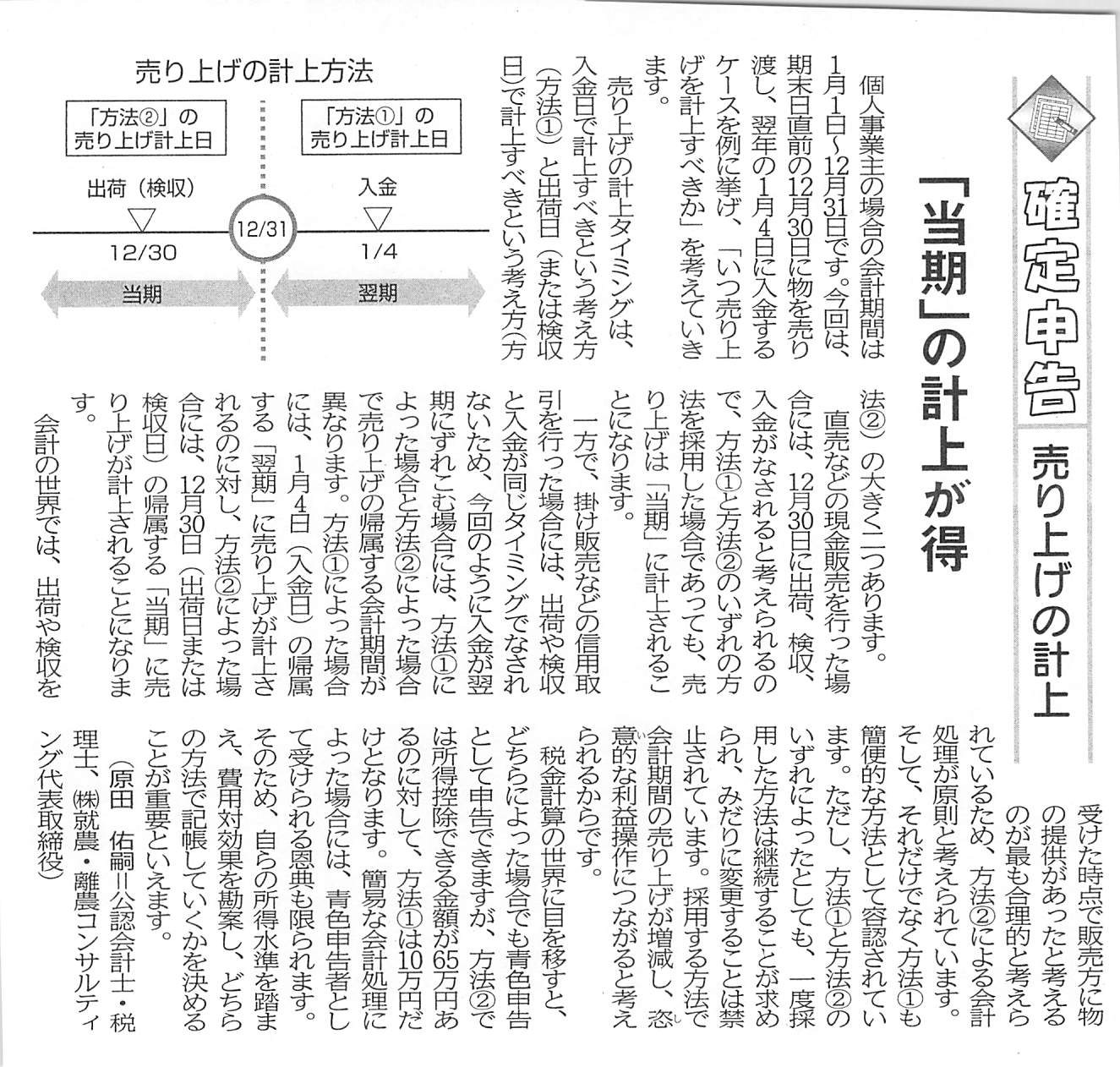 7/6記事